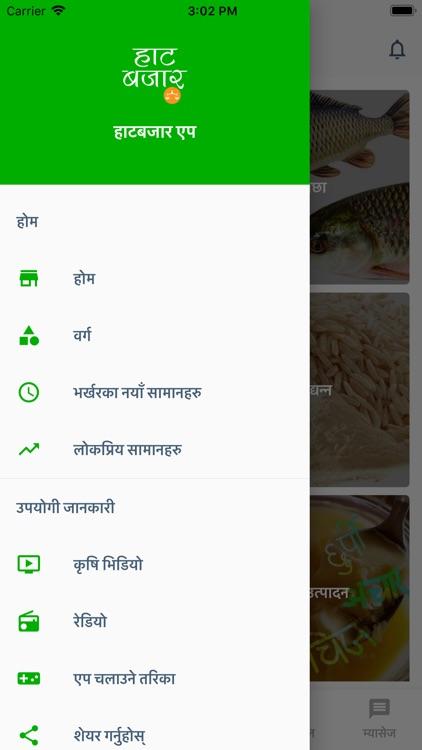 Hat Bazar Krishi - हाट बजार screenshot-3