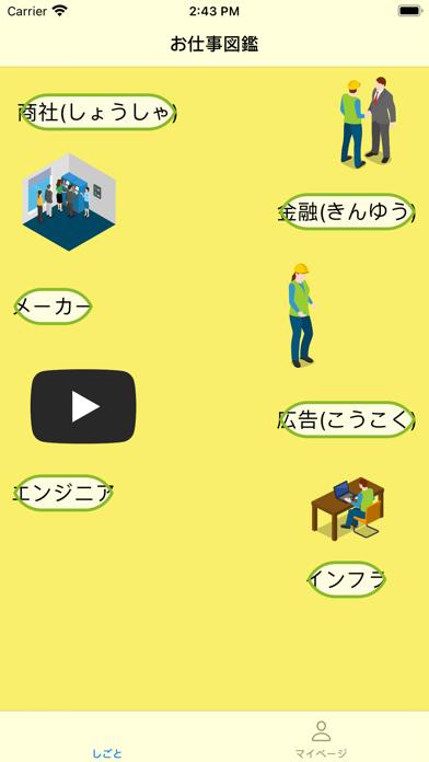 お仕事クイズ鑑紹介画像1