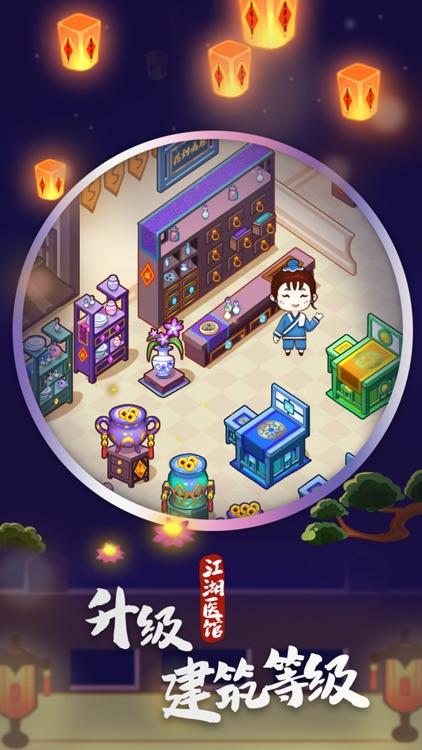 江湖医馆 screenshot-3