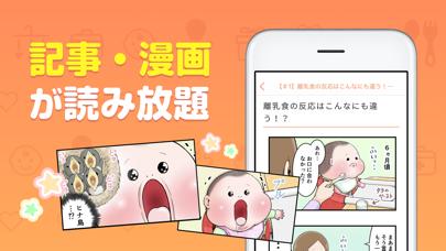 ままのて -妊娠・出産・育児情報が毎日届くアプリのおすすめ画像8