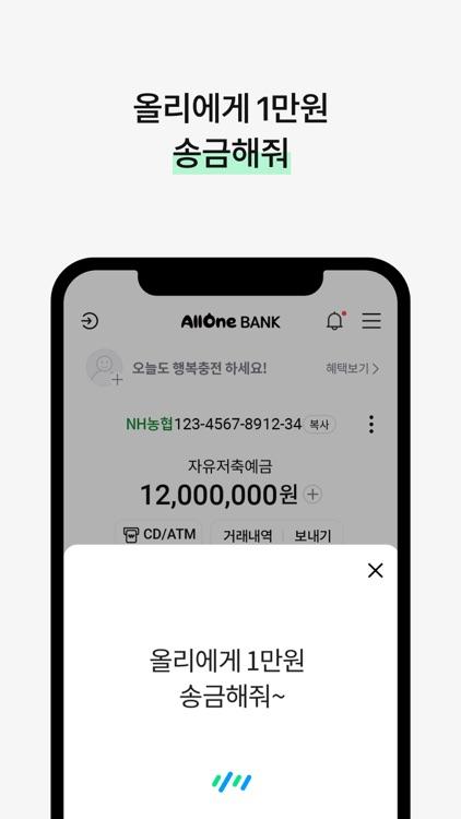 올원뱅크(All One Bank) screenshot-3