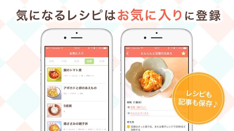 手作り離乳食-スケジュールに合わせて記録できるアプリ screenshot-3