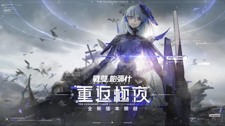 戰雙帕彌什:末世科幻3D動作遊戲 screenshot-0