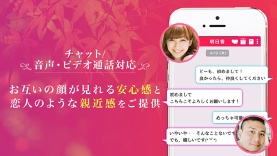 Embi - ビデオチャット アプリのおすすめ画像2