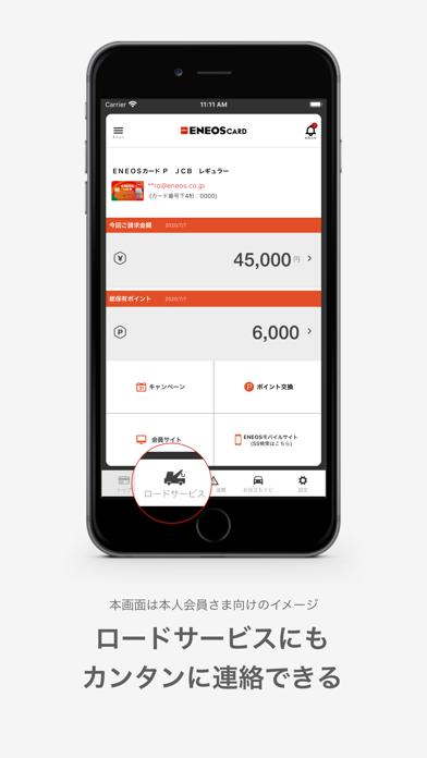 ENEOSカードアプリのおすすめ画像3