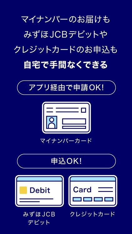 みずほ銀行 口座開設&マイナンバーお届けアプリ screenshot-4
