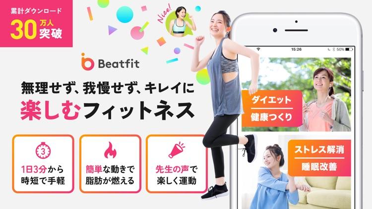ダイエットが楽しく続く音声フィットネス BeatFit screenshot-0