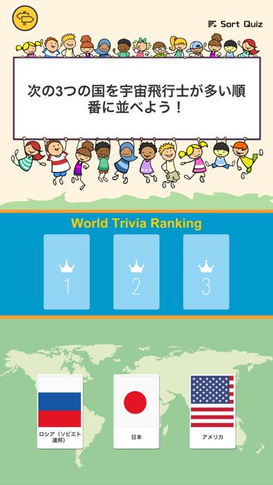 雑学ならべかえ クイズゲーム:Sort Quiz紹介画像4