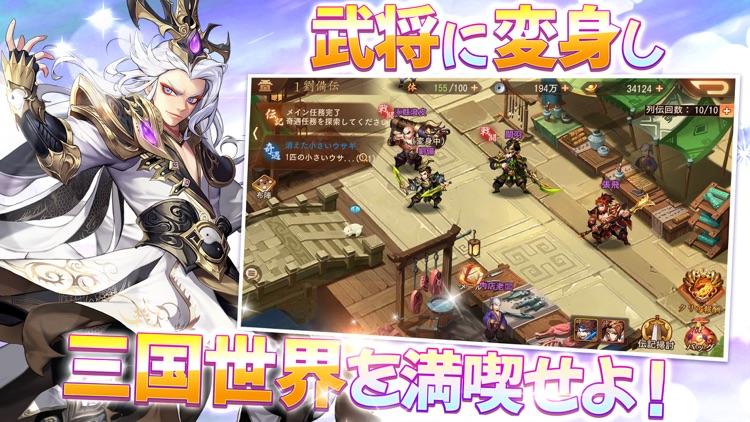 三国志ブラスト-少年ヒーローズ screenshot-3