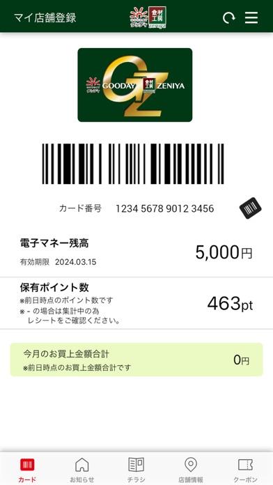 グッディ・ぜにや GZポイントカードアプリ紹介画像1