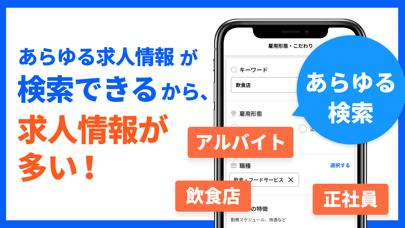 Indeed 求人検索(バイト・仕事探し) ScreenShot2