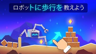 Robotics!のスクリーンショット1