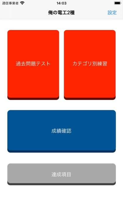 俺の電工2種 - 第二種電気工事士の筆記試験アプリ