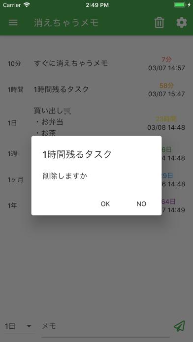 消えちゃうメモ紹介画像5