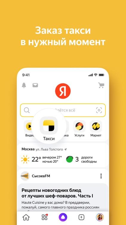 Яндекс — с Алисой screenshot-5