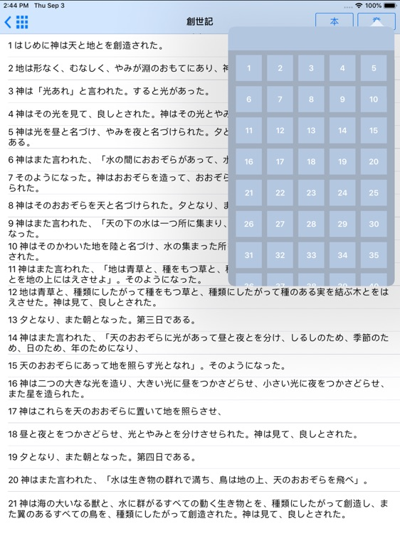 The Japanese Bible for iPad screenshot-5