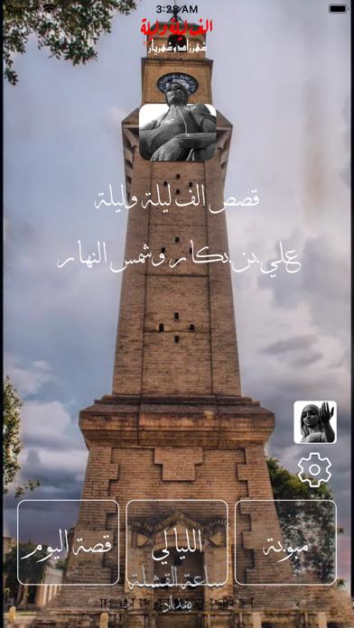 علي و شمس النهار screenshot 1