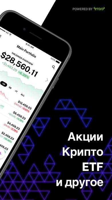 Delta инвестиционный трекерСкриншоты 2