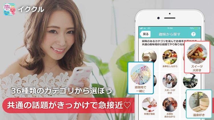 イククル-出会いマッチングアプリ screenshot-3