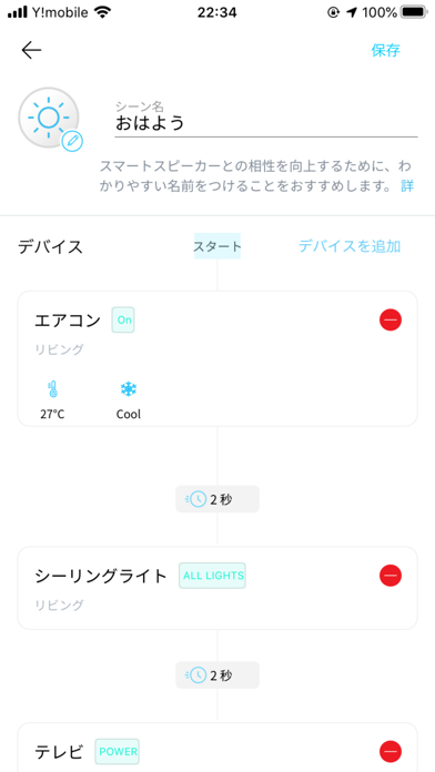 LiveSmart利用者アプリ紹介画像6