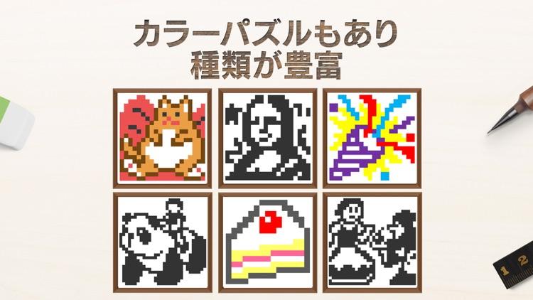 パズル で遊んで懸賞応募 - ロジック de 懸賞 screenshot-6