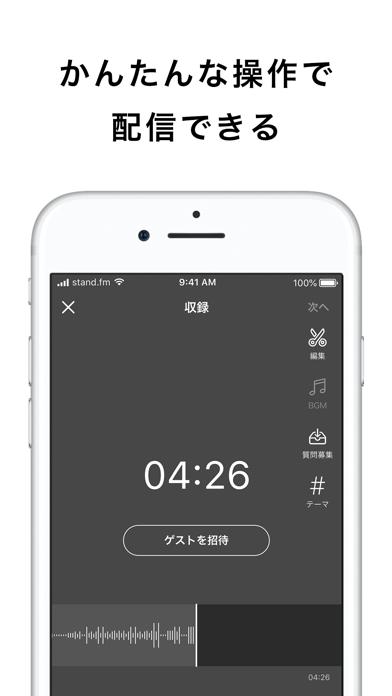 stand.fm - 音声プラットフォームアプリのおすすめ画像3