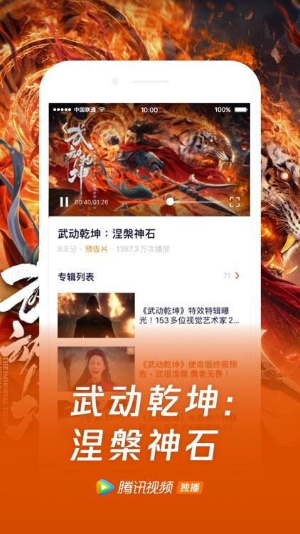 腾讯视频极速版-明日之子乐团季独播 screenshot-7