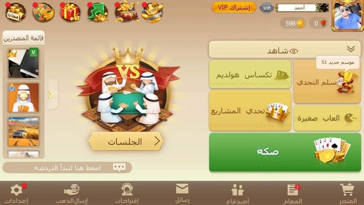 تربيعة بلوت screenshot-0