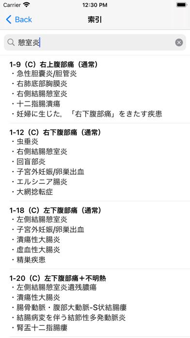國松リストアプリのおすすめ画像4