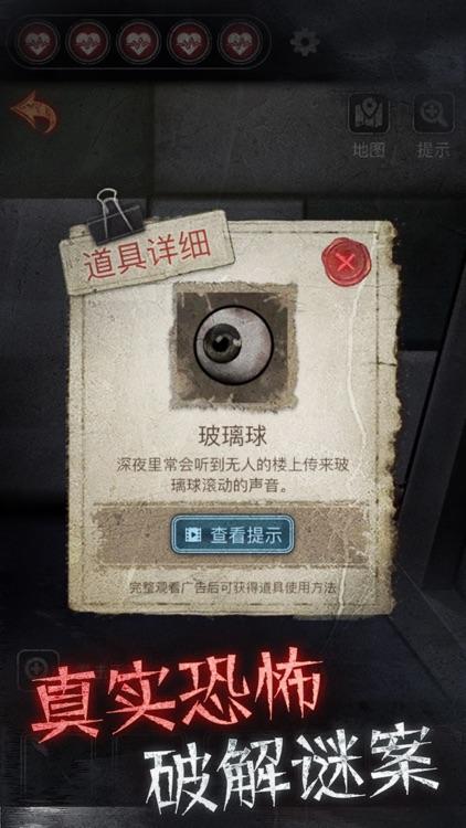 13号病院 - 密室逃脱类恐怖解谜游戏 screenshot-3