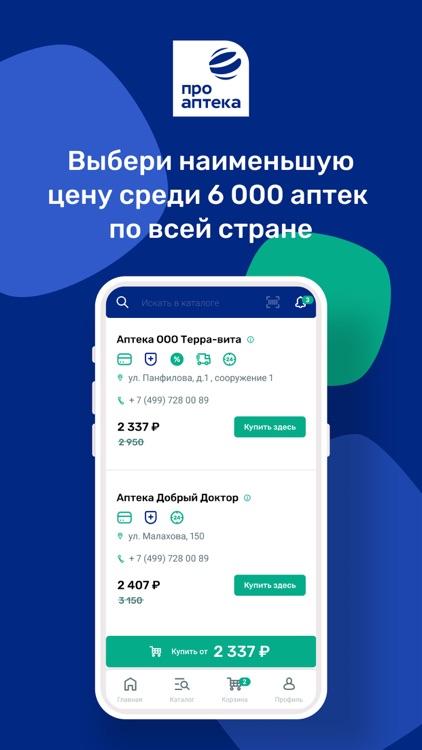 ПроАптека – заказ лекарств screenshot-3
