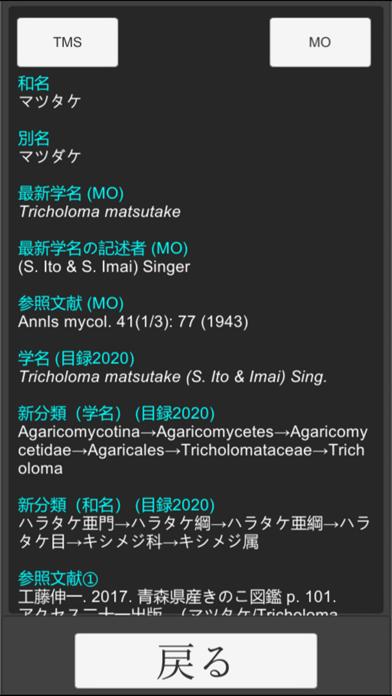 きのこ学名辞書:今日からあなたもきのこ博士!のおすすめ画像4