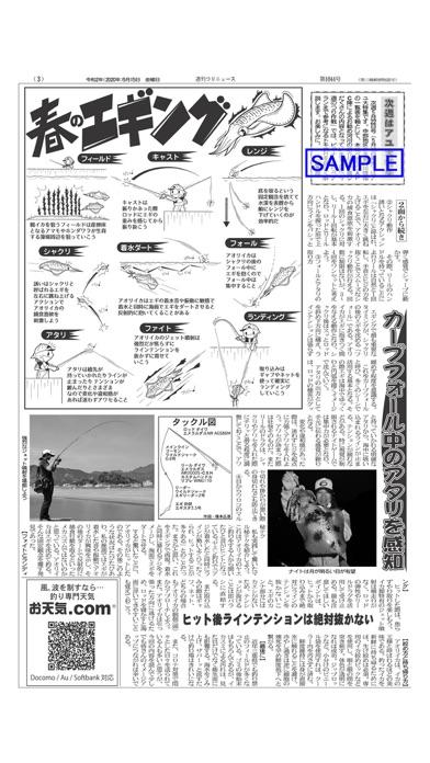 中部エリアの釣り専門新聞「週刊つりニュース... screenshot1
