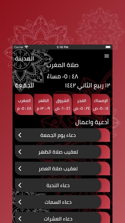 موقوتا اوقات الصلاة و اعمال screenshot-8