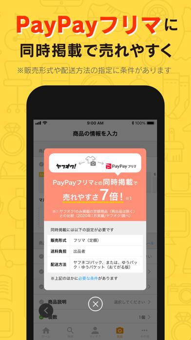 ヤフオク! ScreenShot3