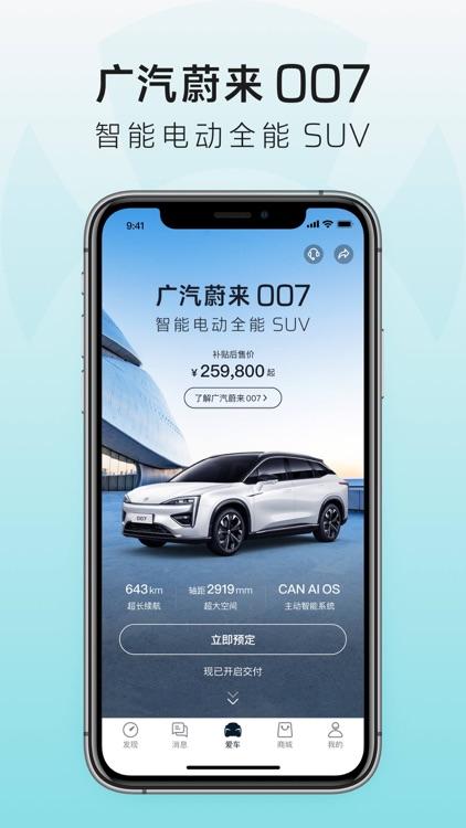 广汽蔚来 screenshot-0