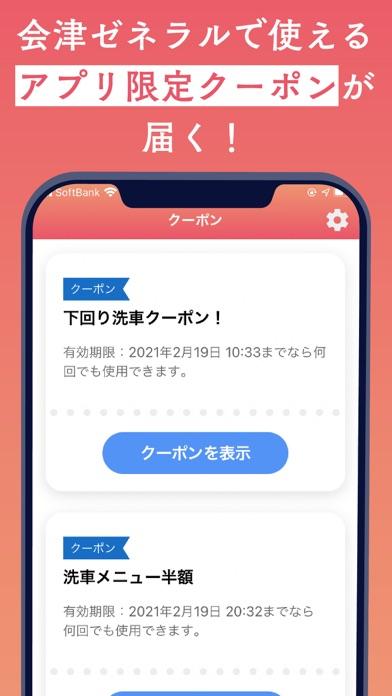 会津ゼネラル公式アプリ紹介画像4