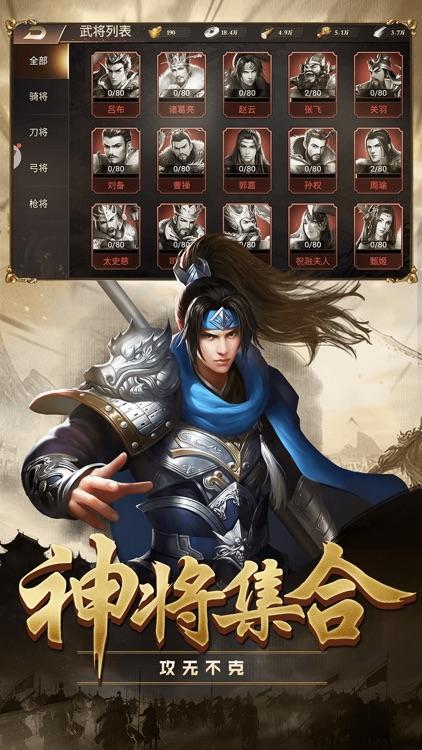 攻城三国志-国战策略手游 screenshot-3