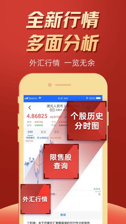 掌证宝-东莞证券股票基金投资理财平台