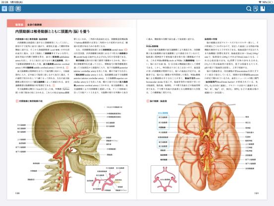 人体の正常構造と機能のおすすめ画像2