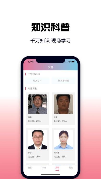 期货通-专业的期货行情资讯平台 screenshot-3