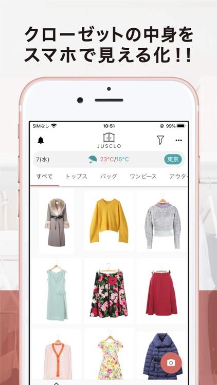 JUSCLO(ジャスクロ)ークローゼットの洋服管理 screenshot-0