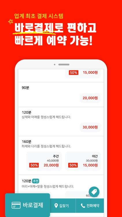 마통 - 마사지, 에스테틱, 왁싱 최저가 어플 screenshot-5