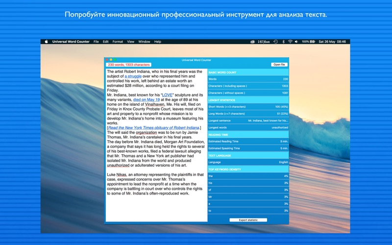 Universal Word Counter скриншот программы 1