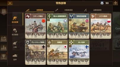 將軍の栄光3 screenshot1