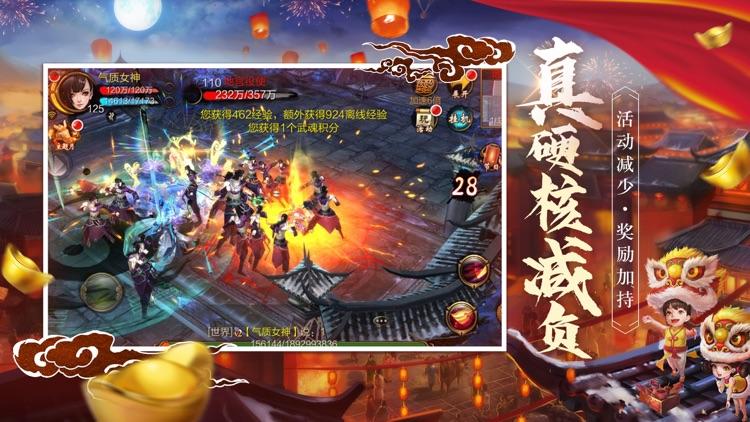 天龙3D-新春庆典 screenshot-4