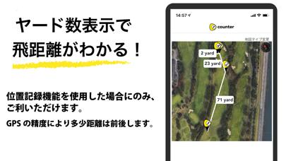 ゴルフスコアカウンター screenshot1