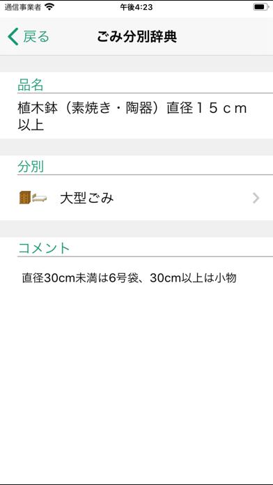 ごみ分別アプリ【エコうお】紹介画像3