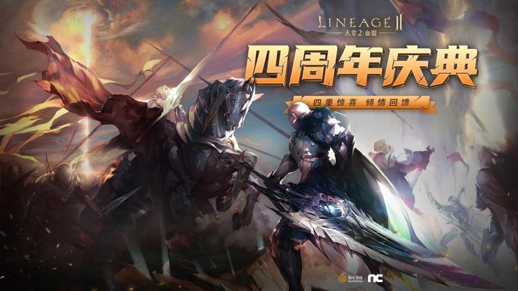 天堂2:血盟(官方正版) screenshot-0