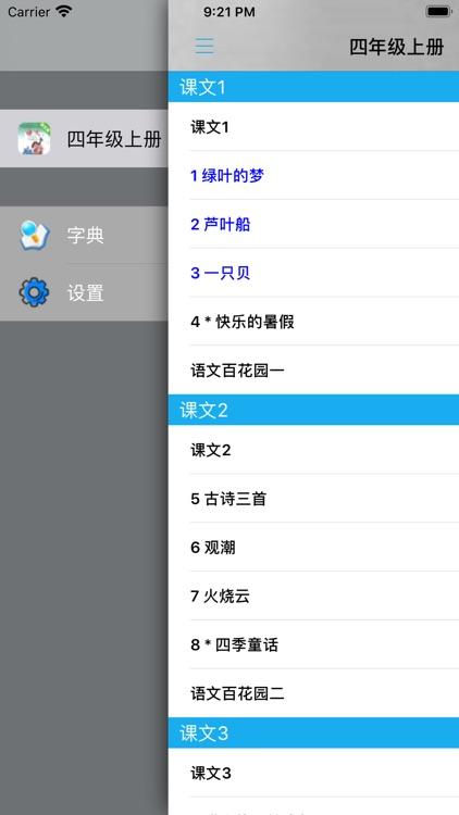 小学语文课本四年级上册 screenshot-3